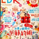 『【掲載】LDK9月号』の画像