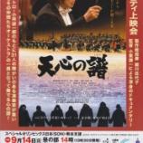 『【熊本】チャリティ上映会への参加を呼びかけましょう』の画像