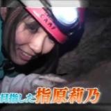 【ネ申テレビ】洞窟探検でかつての指原ルートと渡辺ルートを…