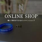 オフィスエヌ公式Blog|ホームページ制作のオフィスエヌ|静岡県駿東郡長泉町のWebデザイン制作会社