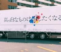 【欅坂46】本日の全ツゆっかーMC「平手友梨奈 富士急ライブの後から体調が良くない。 幕張まで完走したいって話してくれた私たちも全力で支えられたらな」