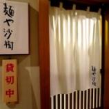 『【東京】銀座・麺や沙樹(日本料理)』の画像