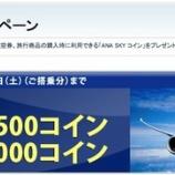 『[対象者限定]ANAウェルカムバックキャンペーンで2区間搭乗毎に最大3,000コイン付与!』の画像