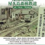 『原信太郎記録映像展「九州の鉄道と屋久島森林鉄道」』の画像