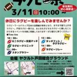 『戸田ラグビー祭 3月11日(日)10時から彩湖・道満のヤクルト戸田総合グラウンドで開催されます』の画像