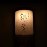 『【北海道ひとり旅】あかん鶴雅別荘鄙の座『森の座スイート』』の画像