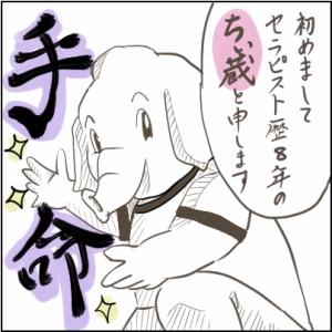 セラピストちぃ蔵