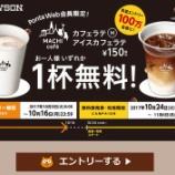 『PontaWebでローソンのカフェラテMサイズ無料クーポン受付中!』の画像