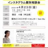 『\大人気企画 受付開始/ 4/23(金)&5/20(木)『インスタグラム個別相談会』開催』の画像