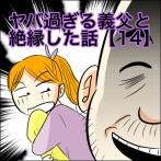 ヤバ過ぎる義父と絶縁した話【14】