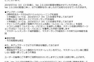【ミリシタ】シアターデイズVer 2.0.100が配信!7/17 13:00からスペシャルトレーニング&マスターランク5が追加!