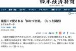 ほんまに寝屋川の物語なのか!?日本経済新聞に『鉢かづき姫』のことが載ってる