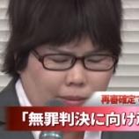 『元看護助手の西山美香さん無罪確定!滋賀県警は今年7月まで検察に提出せず「コメントを差し控える」』の画像