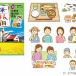 『【お仕事】イネ・米・ごはん大百科(ポプラ社)』の画像