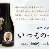 焼肉呑み処「いつものところ」のプレミアムなお酒紹介!のサムネイル