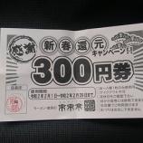 『1日目の結果…総額1億円びっくり山分けキャンペーン!』の画像