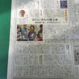『言葉をつむぐこと。復興釜石新聞連載コラム「釜援隊がゆく」Vol.1~4』の画像