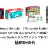 『Nintendo Switch 各種抽選販売会 | ひかりTVショッピング  6月29日11時59分まで』の画像