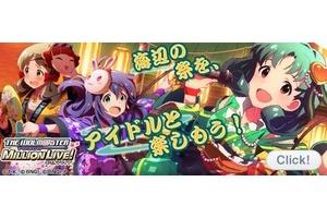 【グリマス】イベント「納涼!アイドル夏祭りin港町」のレアドロップが判明!