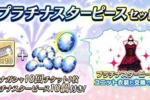 【ミリシタ】『プラチナスターチューン~餞の鳥~』開催開催記念『プラチナスターピースセット』登場!