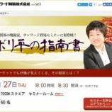『ボリ平無料セミナーのお知らせ(10月27日)』の画像