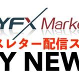 『MYFX Markets(マイFXマーケッツ)が、マンスリーニュースレターの発行を開始!』の画像