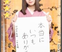 【日向坂46】欅のキセキの小坂ちゃん色紙が当たったオタが!