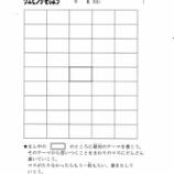 『実物資料集61 マッピング(曼荼羅)』の画像
