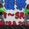 2011年 第47回湘南工科大学 松稜祭 ダンスパフォーマンス その3