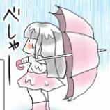 『いつの間に・・・。梅雨時に気づいた娘の成長!』の画像