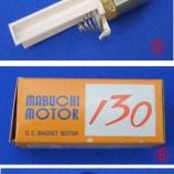 『電動歯ブラシのモーター交換(ミニマム ハピカ)』の画像