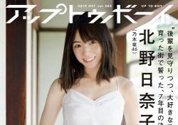 【衝撃】まるでウエディングドレス?! 北野日奈子、笑顔の最新グラビアキタ――(゚∀゚)――!!