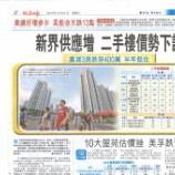 『香港の家賃相場、1年半ぶり下落傾向に』の画像