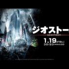 「ジオストーム」 3D初見レビュー