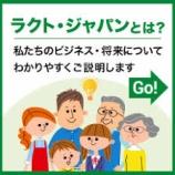 『ラクト・ジャパン(3139)-三井住友DSアセットマネジメント』の画像