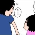 娘が、パパを見て気になったのは・・・