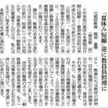 『夏休み10日が波紋を呼んでいます』の画像