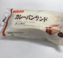 カレーパンを食パンで挟んだフジパンの新商品「カレーパンサンド」。「なぜ、こいつを挟んだ?」とネット上で衝撃走る