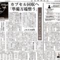 ハヤブサ2 カプセル投下:Hayabusa2 capsule drop