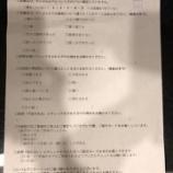『アンケートが新しくなりました!!【篠崎 ふかさわ歯科クリニック】』の画像