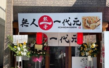 『☆祝開店☆無人餃子直売所 一代元 日進店:株式会社一和フーズ様』の画像