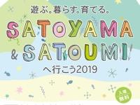 SATOYAMA&SATOUMIの出演者とタイムスケジュール発表キタ━━━━━━(゚∀゚)━━━━━━!!!!!