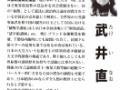武井直子さん(3860票)が掲げてた選挙公約wwwwwwwwwwwwwwwwww