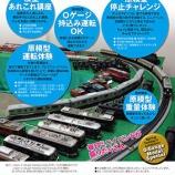 『原鉄道模型博物館 「今年も走る! 春のOゲージ!」開催【2017年3月15日~4月10日】』の画像