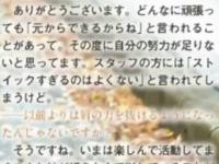 【乃木坂46】久保史緒里、スタッフに「ストイック過ぎるのはよくない」と注意される...