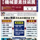 『第21回・機械要素技術展@日本ものづくりワールド2017~機械部品・加工技術を一堂に集めた展示会【展示会】【東京ビッグサイト】』の画像