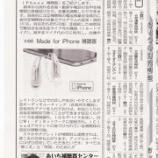 『東海愛知新聞第66回「Made for iPhone 補聴器」』の画像