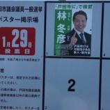 『戸田市議会議員選挙 ポスター番号1番になりました』の画像