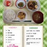 『ふるさと食の日(2月)』の画像