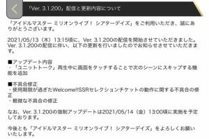 【ミリシタ】シアターデイズ Ver. 3.1.200が配信!「ユニットトーク」がアップデート!